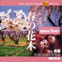 マイザ MIXA Image Library Vol.68「春の花木」