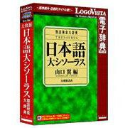 LOGOVISTA 日本語大シソーラス 〜類語検索大辞典〜