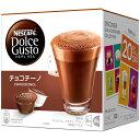 ネスレ ドルチェグスト専用カプセル チョコチーノ 8杯分 CCN16001