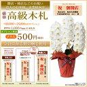 【20,000〜25,000円専用オプション】豪華高級木札 【有料】通常料金1,080円を540円で購入できます。単品では販売できません