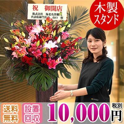 【スタンド花】木製 10,000円(色おまかせ)始めました。限定3名様/毎日。オープン 花 フラワー アレンジ花 開店祝い 移転祝い 誕生日 ギフトなどに大好評。設置・スタンド回収も無料でさせて頂きます。お届け地域は東京都・神奈川県・一部除く