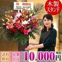 お洒落【スタンド花】木製、10,000円(色おまかせ)始めました。限定3名様/毎日。スタンド花 オー