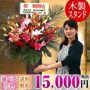 お洒落【スタンド花】木製、15000円(選べるカラー)始めました。限定3名様/毎日。スタンド花 オープン 花 フラワー アレンジ花 開店祝い 移転祝い 誕生日 ギフトなどに大好評。設置・スタンド回収も