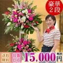 豪華2段【スタンド花】15,000円(色おまかせ)始めました。限定3名様/毎日。スタンド花 オープン