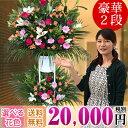 豪華2段【スタンド花】20,000円始めました。オープン 花 開店祝い移転祝いなどに大好評。設置・スタンド回収も無料でさせて頂きます。