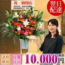 豪華1段【スタンド花】10,000円(色おまかせ)始めました。限定3名様/毎日。スタンド花 オープン