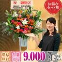 豪華1段【スタンド花】2台セット〜通常20000円→18000円(色おまかせ)始めました。限定3名様/毎日。スタンド花 オープン 花 フラワー アレンジ花 開店祝い 移転祝い 誕生日 ギフトなどに大好