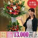 【スタンド花2段セット割】2台セット〜通常30000円がセット割で26000円とお得。 オープン 花 開店祝い移転祝いなどに大好評。設置・スタンド回収も無料でさせて頂きます。