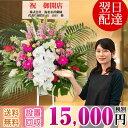 胡蝶蘭【スタンド花】豪華1段15,000円始めました。オープン 花 開店祝い移転祝いなどに大好評。設置・スタンド回収も無料でさせて頂きます。