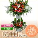 豪華2段【スタンド花】15,000円(色おまかせ)始めました。限定3名様/毎日。スタンド花 オープン 花 フラワー アレンジ花 開店祝い 移転祝い 誕生日 ギフトなどに大好評。設置・スタンド回収も無料でさせて頂きます。お届け地域は東京都・神奈川県・一部除く