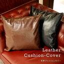 ショッピングクッションカバー 【 leather-cushion-cover 】 本革レザークッションカバー 丈夫 じょうぶ 上品 贅沢 シンプル おしゃれ お洒落 お勧め おすすめ 希少 珍しい 1枚革 重厚 存在感あり 高価 上質 洗練された 44センチ 45センチ しっかりした