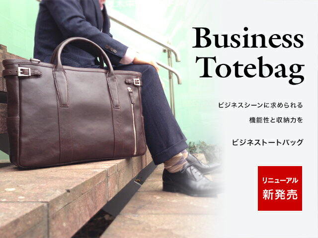 本革ビジネスバッグ トートバッグ 革(businesstotebag)ビジネスシーンに求められる機能性と収納力。 レディース 本革 B4対応 A4対応 レザートートバッグ 牛革 通勤 軽量 大容量 海老名鞄オリジナル/businesstotebag