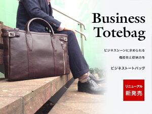 ビジネス トートバッグ businesstotebag レディース レザート