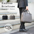 本革 ビジネスバッグ【エンボスブリーフ】ブリーフケース ビジネスバッグ 本革 革 レザー メンズ ブリーフケース 鞄 かばん レザー メンズ 海老名鞄
