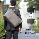 【 emboss-nomal-big-tote 】 トートバッグ バッグ メンズ かばん A3 人気 トートバッグ カジュアル 通勤 トートバッグ カジュアル トートバッグ 通学 トートバッグ バッグ 大容量 バッグ メンズ トートバッグ シンプル トートバッグ 大きめ 通学 トートバッグ かばん