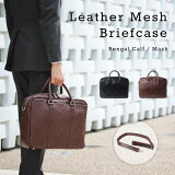 ��פ��Ԥ߹�����쥶�� ��å��� �֥�ե�������mesh brief�˥����������ȥ�å��� ��ǥ����� �ܳ� B4�������б� �ꥯ�롼�� �Хå�������̵����PC��Ǽ��ǽ 2way �쥶����å���Хå� ��� ������ �̶� ���� ��Ϸ̾�ꥸ�ʥ롿Lether Mesh Briefcase