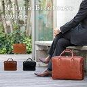 【 natural-briefcase-w 】 ナチュラルブリーフケース (ワイド)Natural Briefcase(w)ナチュラルブリーフケース(ワイド)こ...