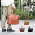 ナチュラルトートジッパー(natural-tote-zipper)天然成分で作られたヌメ革使用の贅沢トートバッグ。トートバッグ メンズ レディース ジッパーあり 本革 A4対応 ビジネストートバッグ 牛革 通勤 軽量 海老名鞄オリジナル/natural-tote-zipper