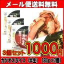 そのまま食べるカツオスライス【半生】 30g×3袋 【メール便送料無料】【1000円ポッ