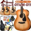 モーリス アコギ アコースティックギター 初心者 ハイグレード16点 セット MORRIS F-011/M-011 【アコギ初心者】