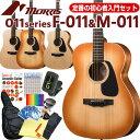 モーリス アコギ アコースティックギター 初心者 入門12点 セット MORRIS F-011/M-011 【アコギ初心者】