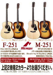 �⡼�ꥹ���������ƥ��å���������ԥϥ����졼�ɥ��å�MORRISF-251/M-251�ڥ�������ԡۡ�����̵����