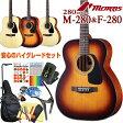 モーリス アコギ アコースティックギター 初心者 ハイグレード16点 セット MORRIS F-280/M-280 【アコギ初心者】【送料無料】