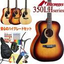 モーリス アコギ アコースティックギター...