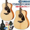 【送料無料!】信頼のヤマハ アコースティックギターで始める初心者セット!ヤマハ アコースティックギター YAMAHA FS800 / FG800 初心者 入門 12点セット 【アコギ初心者】【送料無料】