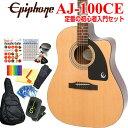 Epiphone エピフォン アコギ AJ-100CE アコースティックギター 初心者 入門 12点 セット【アコースティックギター 初心者セット】【エレアコ】【ピックアップ付】【送料無料】