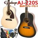 Epiphone エピフォン アコギ AJ-220S アコースティックギター 初心者 ハイグレード 16点 セット【アコースティックギター 初心者セット】【送料無料】