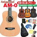 ミニギター アコースティックギター 初心者 入門 12点セット Antique Noel AM-0 アンティークノエル 【アコギ初心者】【送料無料】
