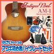 アコースティック ミニ ギター アンティークノエル Antique Noel AM-1 ASG 初心者 ハイグレード セット【アコギ初心者】【送料無料】