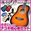 ミニアコースティックギター 初心者 入門 セット SX DG-27【アコギ初心者】【送料無料】