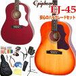 Epiphone エピフォン アコギ EJ-45 アコースティックギター 初心者 ハイグレード 16点 セット【アコースティックギター 初心者セット】【送料無料】