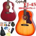 Epiphone エピフォン アコギ EJ-45 アコースティックギター 初心者 入門 12点 セット【アコースティックギター 初心者セット】【送料無料】