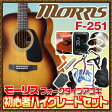 モーリス アコースティックギター 初心者 ハイグレード16点 セット MORRIS F-251/M-251 【アコギ初心者】【送料無料】