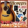 モーリス アコースティックギター 初心者 入門12点 セット MORRIS F-251/M-251 【アコギ初心者】【送料無料】