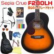 左利き用アコースティックギター 初心者 ハイグレード セット Sepia Crue F280LH アコギスタートセット