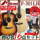 モーリス アコギ アコースティックギター 左用 初心者 ハイグレード 16点 セット MORRIS F-301LH レフトハンド 【アコギ初心者】【送料無料】