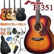 モーリス トップ単板 アコースティックギター 初心者 ハイグレード 16点セット MORRIS F-351 【アコギ初心者】【送料無料】