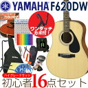 初心者セット ヤマハ アコースティックギター 16点 ハイグレードセット YAMAHA F620DW 【数量限定!】【アコギ初心者】【送料無料】