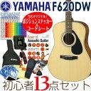 ヤマハ アコースティックギター 初心者セット 13点 セット YAMAHA F620DW 【アコギ初心者】【数量限定!】【送料無料】