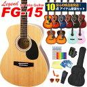 アコースティックギター アコギ 初心者 入門 10点セット Legend レジェンド FG-15 アコギスタートセット
