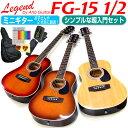 ミニギター Legend FG-15 1/2 アコースティックギター