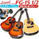 ミニギター Legend FG-15 1...