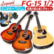 ミニギター Legend FG-15 1/2 アコースティックギター アコギ 初心者 12点 スタートセット 【アコギ初心者】【送料無料】【小学生】【キッズ】
