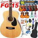 アコースティックギター アコギ 初心者 入門 ハイグレード 16点セット Legend レジェンド FG-15 で始めるアコギスタートセット