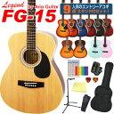アコースティックギター アコギ 初心者 超入門 スタンド付 9点セット Legend レジェンド FG-15 アコギスタートセット