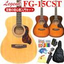 アコースティックギター Legend FG-15CST アコギ 初心